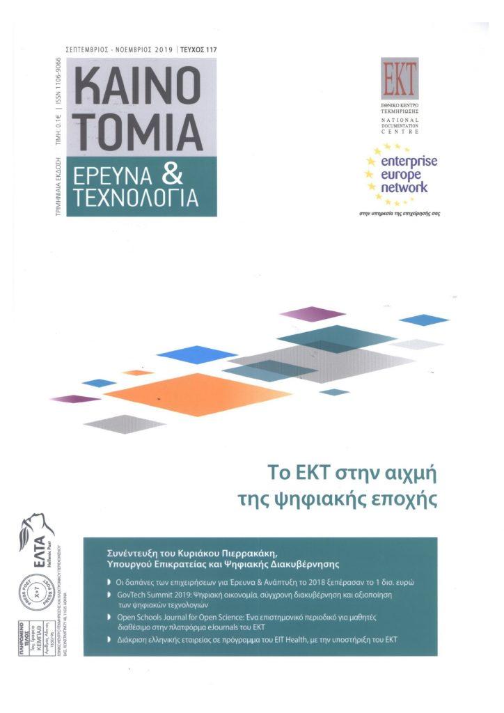 Τhe design and establishment of Industrial PhDs in the main focus of GIENAHS project