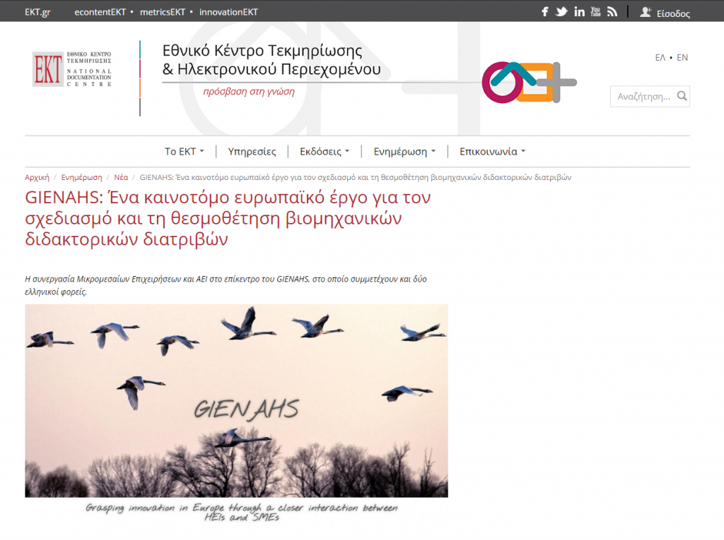 GIENAHS: An Innovative European Project for the Design and the Establishment of Industrial PhDs